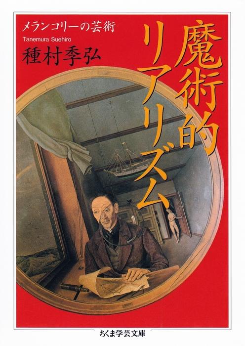 魔術的リアリズム ──メランコリーの芸術-電子書籍-拡大画像