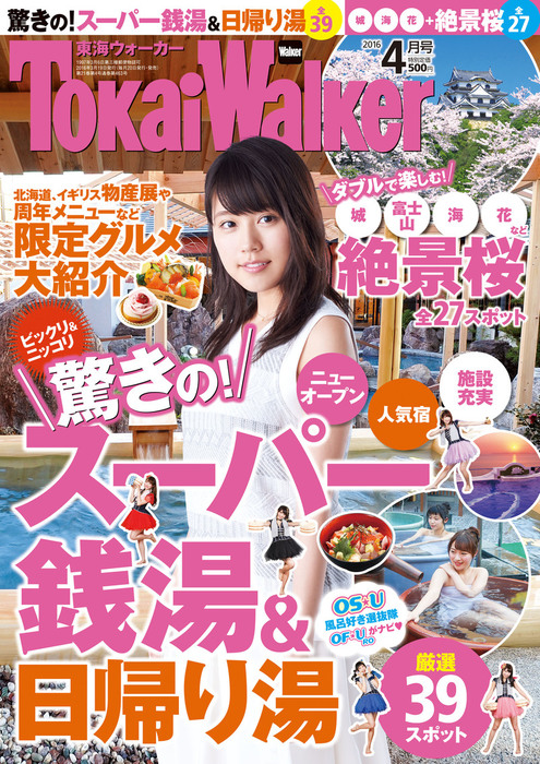 TokaiWalker東海ウォーカー 2016 4月号-電子書籍-拡大画像