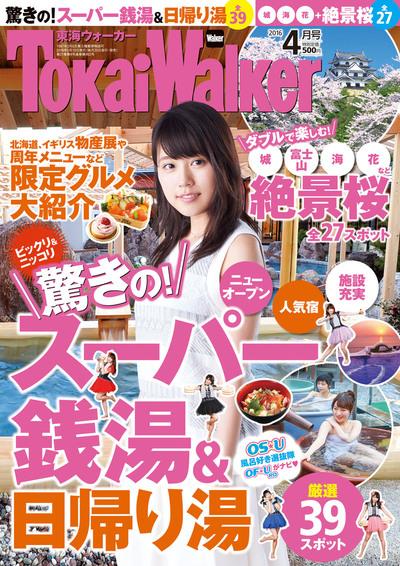 TokaiWalker東海ウォーカー 2016 4月号-電子書籍