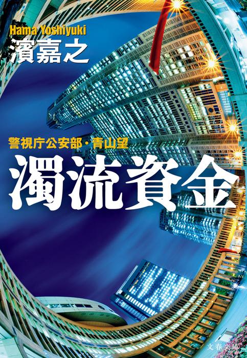 濁流資金 警視庁公安部・青山望拡大写真