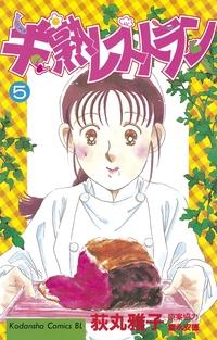 半熟レストラン(5)-電子書籍