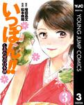 いっぽん!!~しあわせの日本酒~ 3-電子書籍