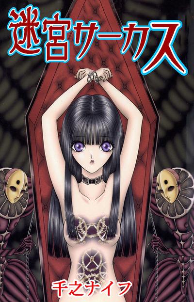 迷宮サーカス-電子書籍