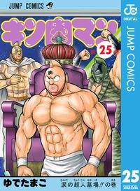 キン肉マン 25
