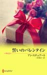 誓いのバレンタイン-電子書籍