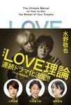 LOVE理論-電子書籍