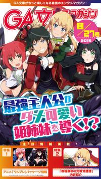 GA文庫マガジン 2015年8月27日号-電子書籍