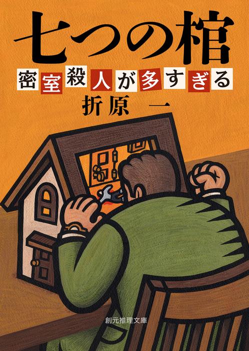 七つの棺-電子書籍-拡大画像