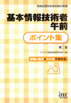 基本情報技術者午前ポイント集 [第2版]-電子書籍