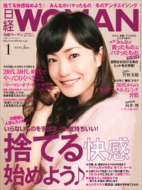 日経ウーマン 2015年 01月号 [雑誌]