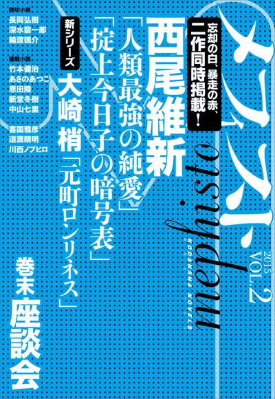メフィスト 2015 VOL.2-電子書籍