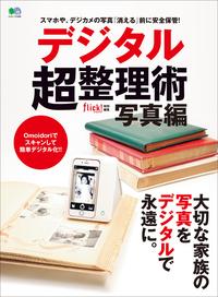 デジタル超整理術 写真編-電子書籍