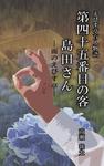 えびす亭百人物語 第四十五番目の客 島田さん ――雨のえびす亭――-電子書籍