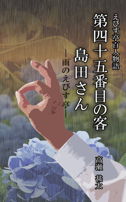 えびす亭百人物語 第四十五番目の客 島田さん ――雨のえびす亭――拡大写真