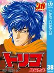 トリコ モノクロ版 38-電子書籍