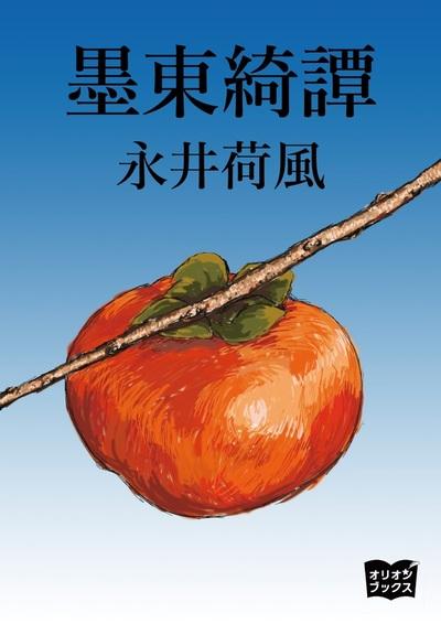 墨東綺譚-電子書籍