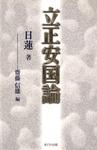 立正安国論-電子書籍