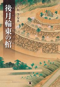 後月輪東の棺-電子書籍