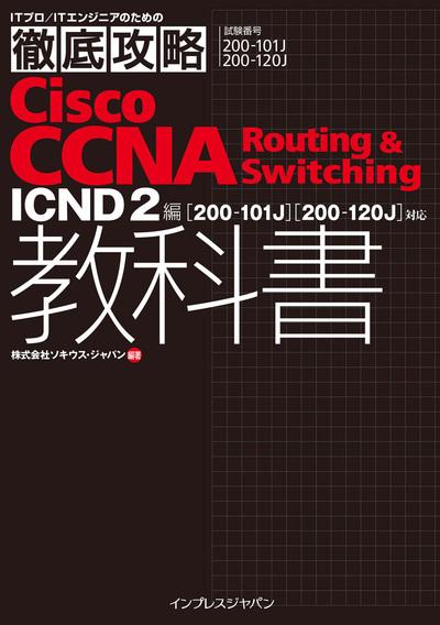 徹底攻略Cisco CCNA Routing & Switching教科書ICND2編[200-101J][200-120J]対応-電子書籍