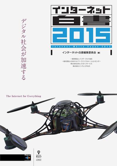インターネット白書2015 デジタル社会が加速する-電子書籍