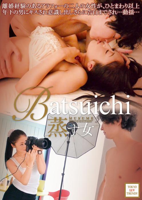 Batsuichi 蒸す女~MUSUME~拡大写真