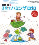 高野優の子育てハミング日和-電子書籍