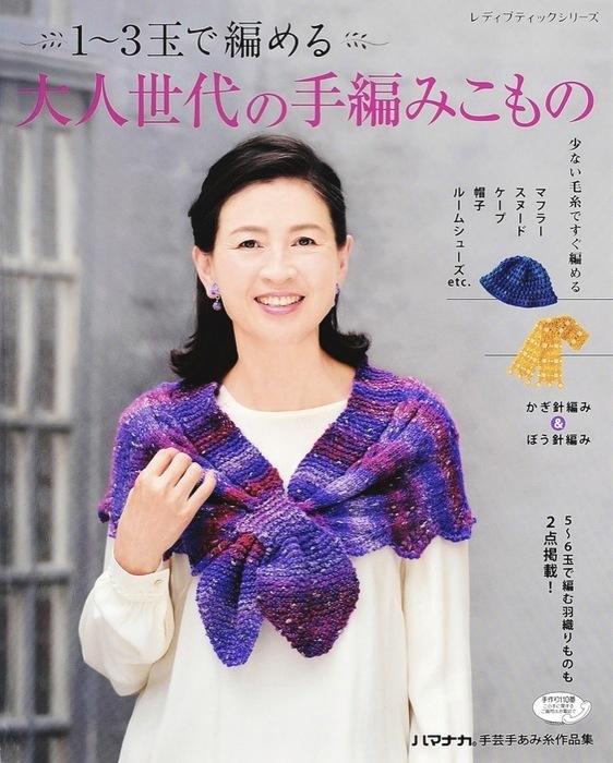 1~3玉で編める大人世代の手編みこもの拡大写真