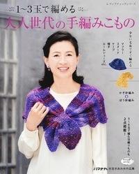 1~3玉で編める大人世代の手編みこもの-電子書籍