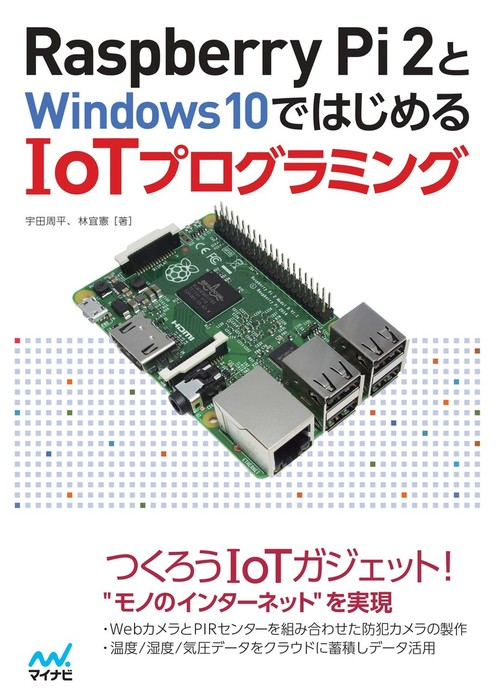Raspberry Pi 2とWindows 10ではじめるIoTプログラミング拡大写真