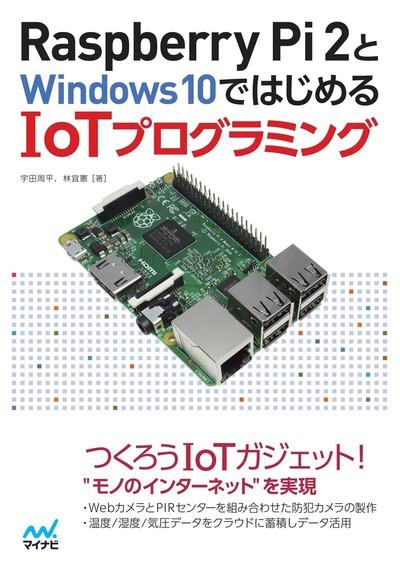Raspberry Pi 2とWindows 10ではじめるIoTプログラミング-電子書籍