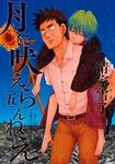 月に吠えらんねえ(5)-電子書籍