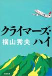 クライマーズ・ハイ-電子書籍
