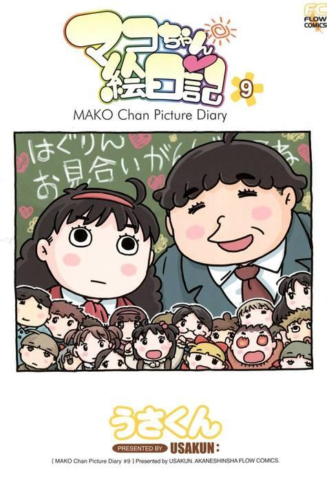 マコちゃん絵日記 9拡大写真