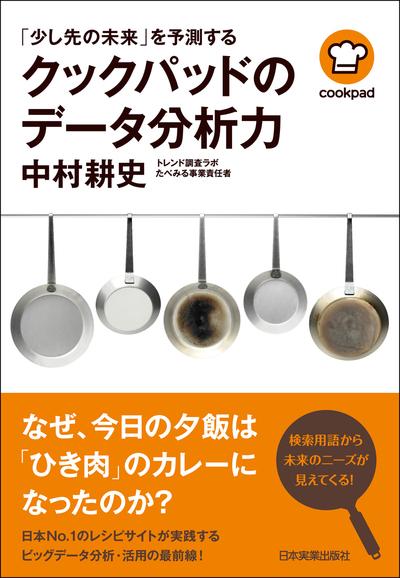 クックパッドのデータ分析力-電子書籍