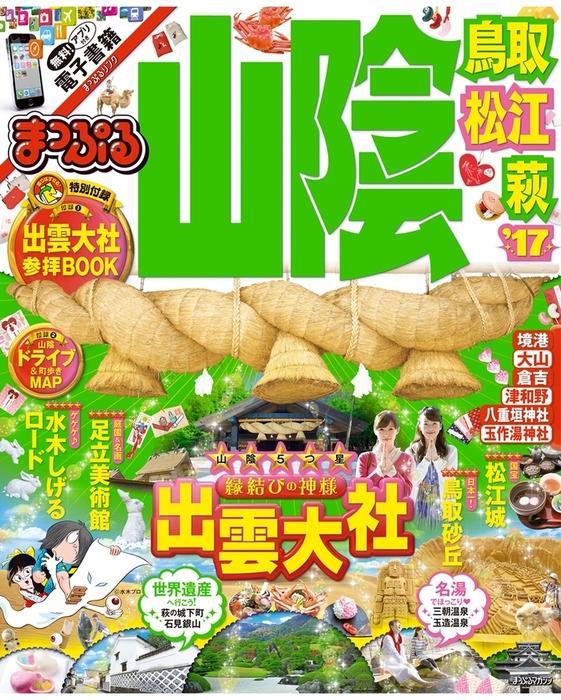まっぷる 山陰 鳥取・松江・萩'17拡大写真