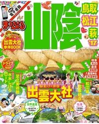 まっぷる 山陰 鳥取・松江・萩'17-電子書籍