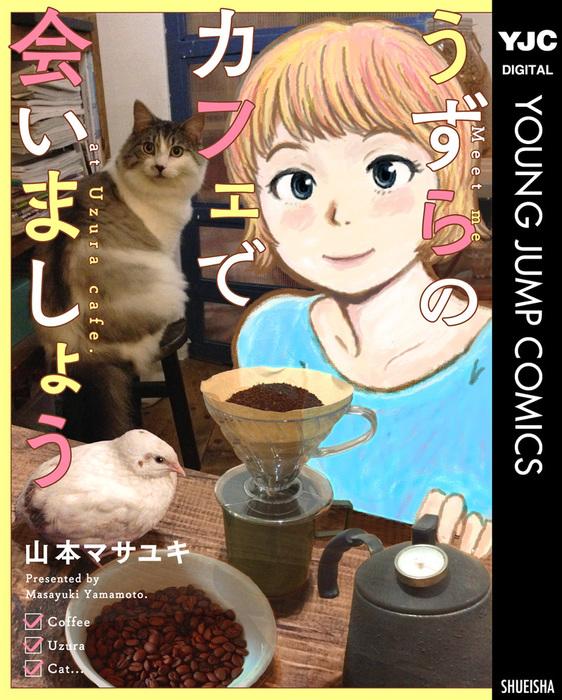 うずらのカフェで会いましょう-電子書籍-拡大画像