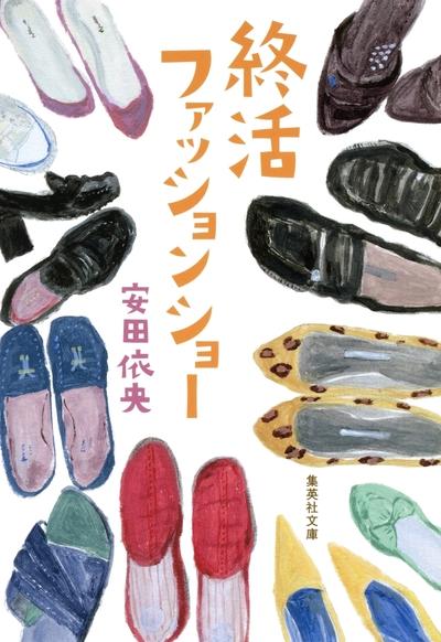終活ファッションショー-電子書籍