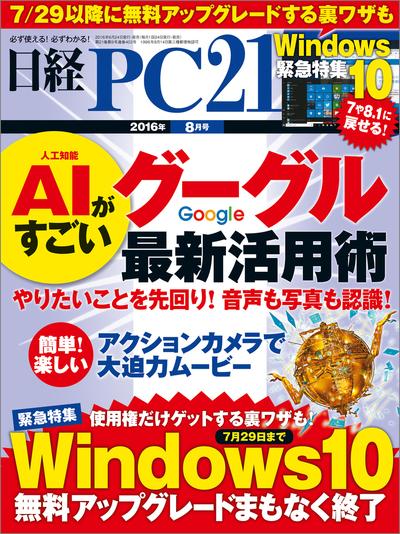 日経PC21 (ピーシーニジュウイチ) 2016年 8月号 [雑誌]-電子書籍