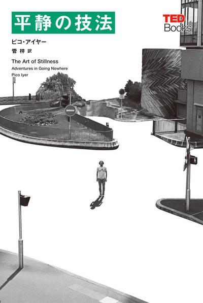 平静の技法(TEDブックス)-電子書籍