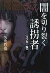 闇を切り裂く誘拐者-電子書籍