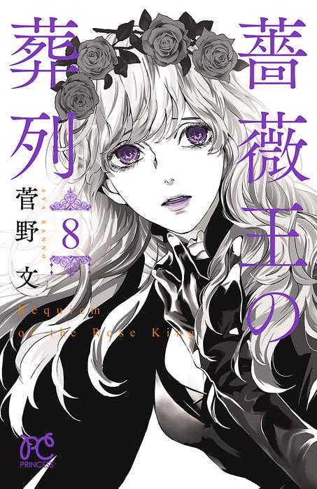 薔薇王の葬列 8-電子書籍-拡大画像