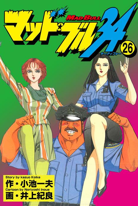 マッド★ブル34 Vol,26-電子書籍-拡大画像