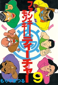 ファンキー・モンキーティーチャー(9)-電子書籍