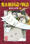 鬼太郎国盗り物語(3)-電子書籍