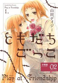 ともだちごっこ 【分冊版】 FLEUR.02-電子書籍