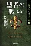 聖者の戦い 小説フランス革命 4-電子書籍