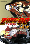 ZONE-00(7)-電子書籍
