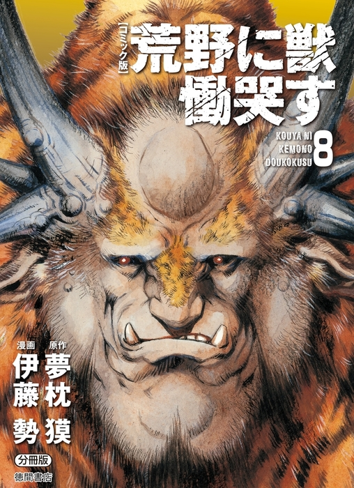 【コミック版】荒野に獣 慟哭す 分冊版8拡大写真
