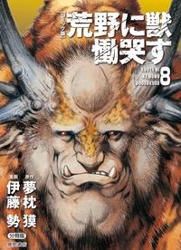 【コミック版】荒野に獣 慟哭す 分冊版8